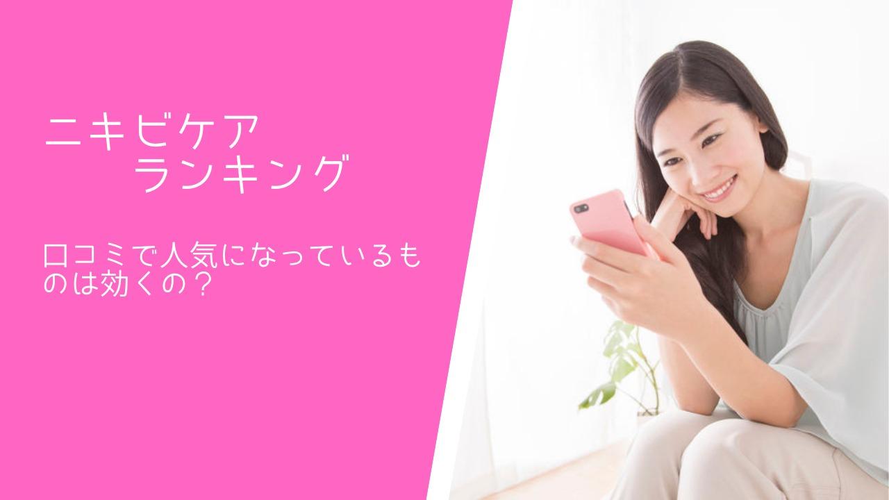 『ニキビケア』おすすめ/ランキング/スキンケア化粧品!